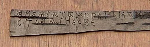 The thousand birchbark manuscript is found in Veliky Novgorod - user art painting gallery ôîòî
